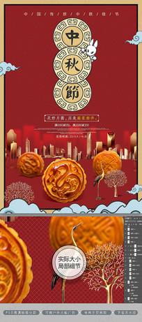 红色古韵中秋节月饼海报