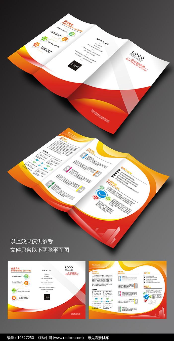 红色企业三折页宣传单图片