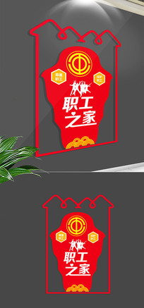 红色企业职工之家文化墙工会文化墙