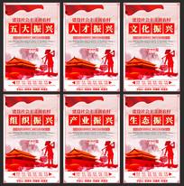 红色乡村五大振兴宣传展板设计