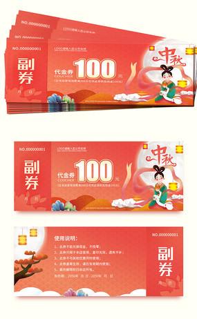 红色中国风卡通中秋节代金券