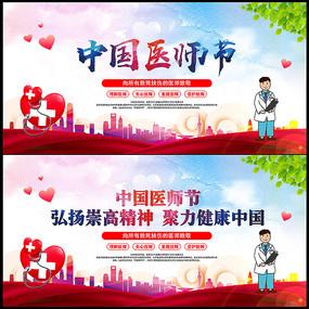 简约中国医师节宣传展板