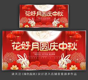 剪纸风中秋节晚会展板