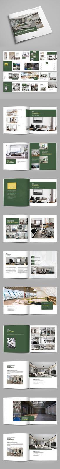 建筑装饰公司画册设计