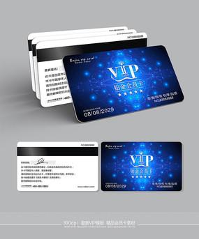 蓝色创意精品VIP卡模板