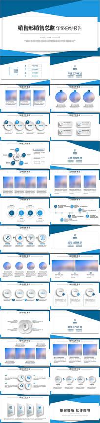 蓝色销售部总监工作报告总结计划PPT模版