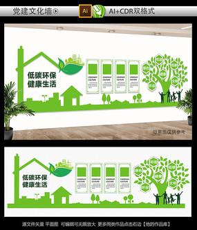 绿色低碳环保文化墙