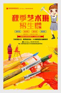 秋季艺术班招生宣传海报设计