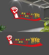 企业励志文化墙标语墙贴设计