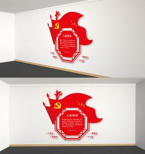 入党誓词党建文化墙党员之家形象墙背景墙