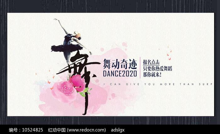 水彩舞动奇迹舞蹈大赛海报图片
