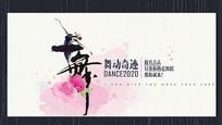 水彩舞动奇迹舞蹈大赛海报