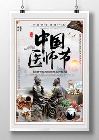 水墨中国医师节宣传海报