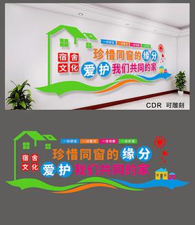 宿舍文化文化墙设计