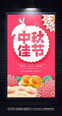 唯美花朵中秋节宣传海报