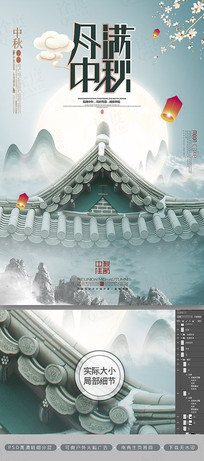 唯美中国风月满中秋海报