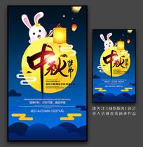 唯美中秋节宣传海报