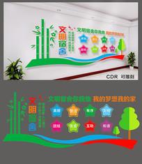 文明宿舍文化墙设计