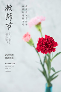 小清新教师节宣传海报