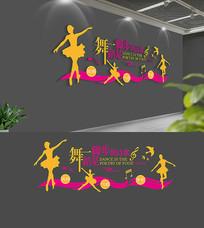 校园舞蹈文化墙布置