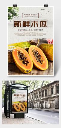 新鲜木瓜海报设计