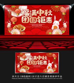 喜庆中秋节晚会展板