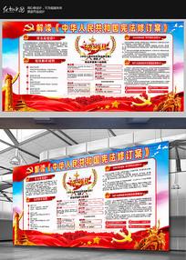 一图看懂中华人民共和国宪法修正案展板