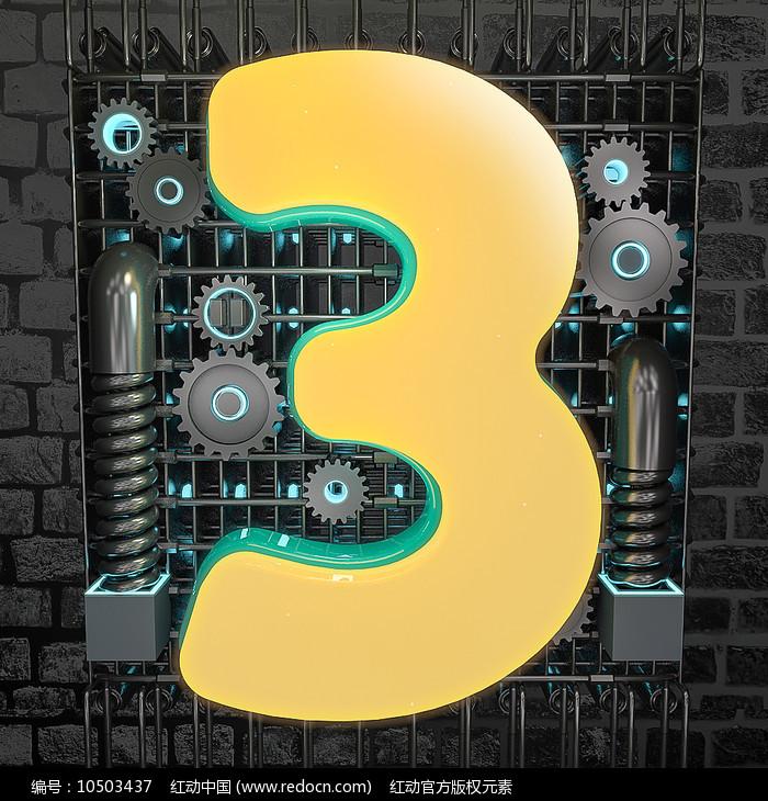 原创元素创意数字3立体字