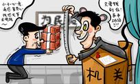 原创元素法律小漫画