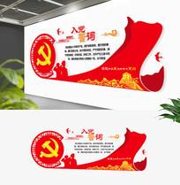 圆形入党誓词党建文化墙党员活动室文化墙