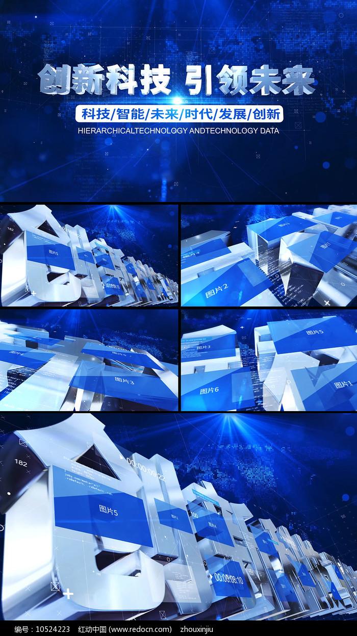 震撼大气三维科技企业宣传图文片头AE模板图片