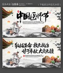 中国风中国医师节宣传海报