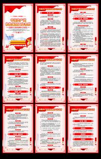 中国共产党机构编制工作条例解读挂画