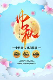 中秋节感恩钜惠促销海报