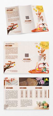 中秋节宣传三折页