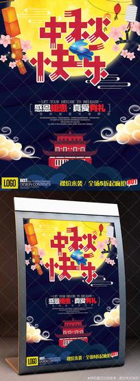 中秋快乐中国风喜庆节日海报