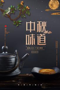 中秋味道节日宣传海报