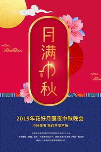 2019月满中秋宣传海报