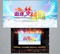 2020会议背景年会背景板