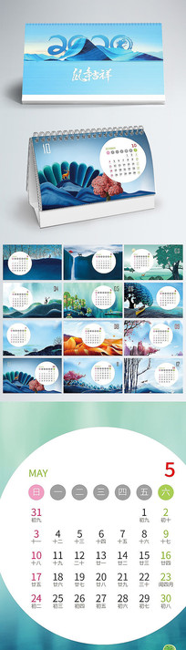 2020鼠年风景地产日历台历