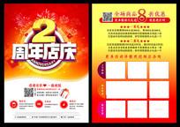 2周年店庆宣传单页