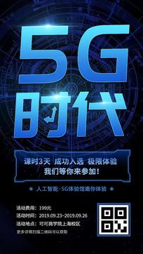 5G时代手机海报