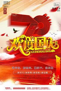C4D国庆70周年促销海报
