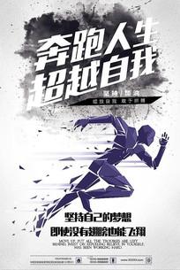 奔跑人生超越自我海报设计