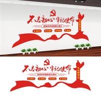 不忘初心党建宣传标语设计