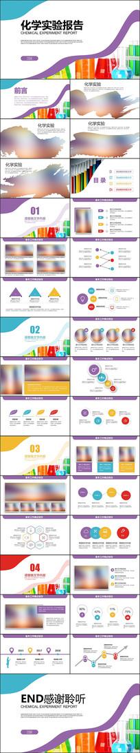 彩色化学课件化学研究化学实验室PPT模板