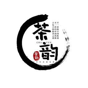 茶韵中国风艺术字