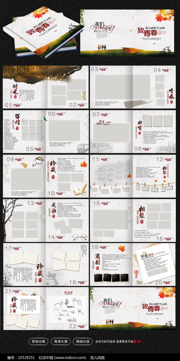 创意致青春同学录画册设计图片