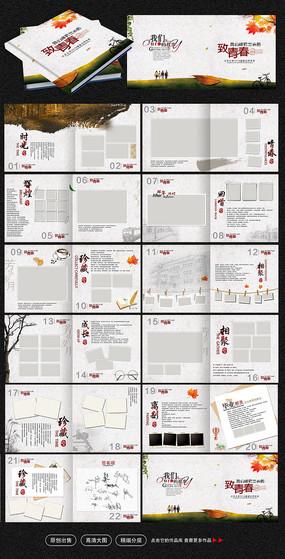 创意致青春同学录画册设计