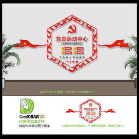 党建党员活动中心文化墙设计